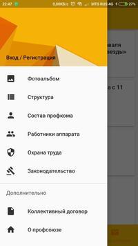 Профком63 screenshot 5