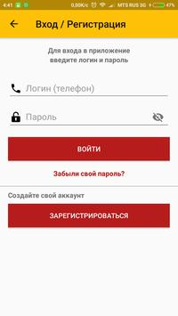 Профком63 screenshot 1