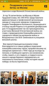 Профком63 screenshot 2