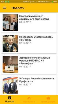 Профком63 screenshot 3