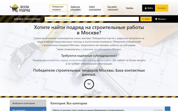 Всем подряд - Биржа субподряда screenshot 12