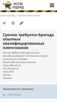 Всем подряд - Биржа субподряда screenshot 1