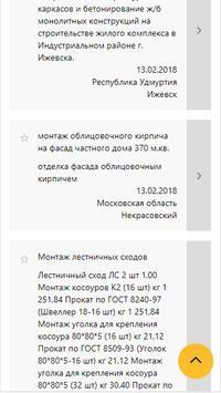 Всем подряд - Биржа субподряда screenshot 2