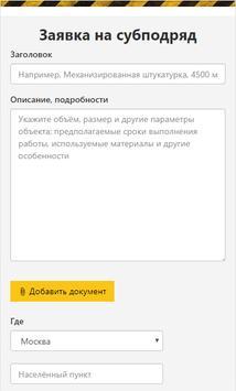 Всем подряд - Биржа субподряда screenshot 3