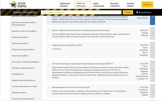 Всем подряд - Биржа субподряда screenshot 4