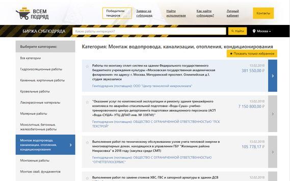 Всем подряд - Биржа субподряда screenshot 5