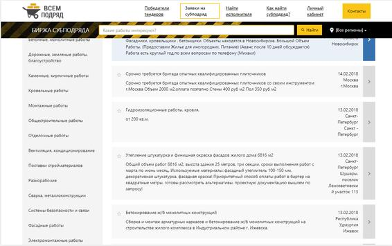Всем подряд - Биржа субподряда screenshot 7