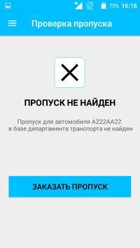 Проверить пропуск screenshot 2
