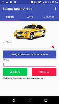 Вызов такси города Аягоз apk screenshot