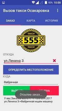 Вызов такси Осакаровка screenshot 3