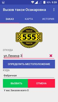 Вызов такси Осакаровка screenshot 1