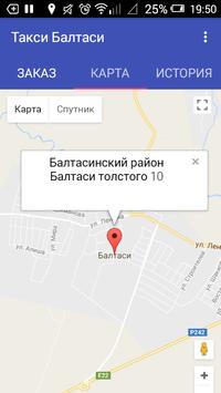 Такси Балтаси screenshot 3