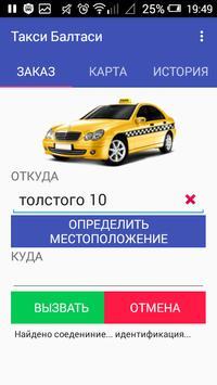 Такси Балтаси poster
