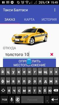 Такси Балтаси screenshot 1