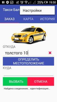 Такси Балтаси screenshot 2