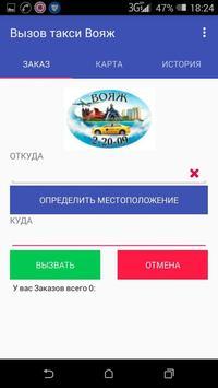 Вызов такси Вояж Сосновый Бор screenshot 2