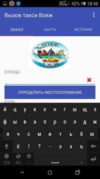 Вызов такси Вояж Сосновый Бор screenshot 4