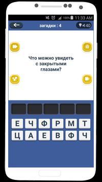 загадки с ответами screenshot 12