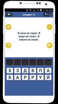 загадки с ответами screenshot 14
