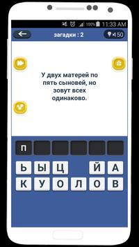 загадки с ответами screenshot 2