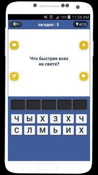 загадки с ответами screenshot 5