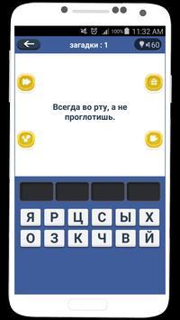 загадки с ответами screenshot 9