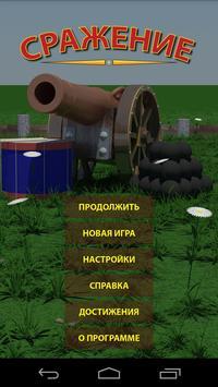 Сражение настольная игра poster