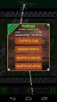 Сражение настольная игра screenshot 3