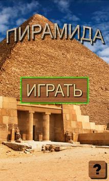 Пирамида - пасьянс из домино poster