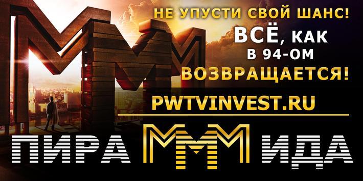 PWTVinvest Доход 100% в месяц apk screenshot