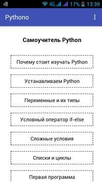 Python для чайников poster