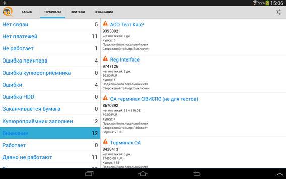 QIWI Монитор imagem de tela 3