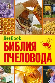 Пчеловодам на заметку poster
