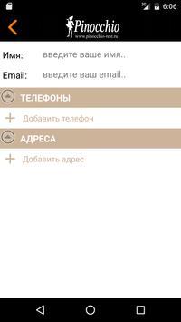 Pinocchio заказ и доставка еды apk screenshot