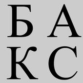 БАКС icon