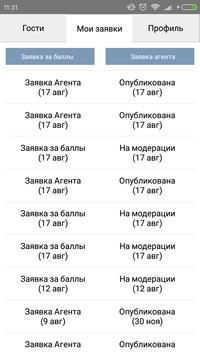 БАКС apk screenshot