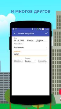 LYC - контроль авторасходов apk screenshot