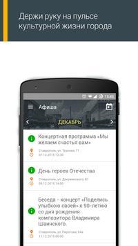 Культурный Ставрополь. screenshot 1