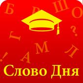 Слово Дня - Словарный Запас icon