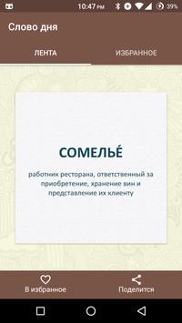 Слово Дня - Словарный Запас poster