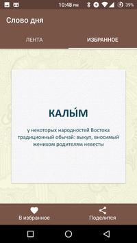 Слово Дня - Словарный Запас apk screenshot