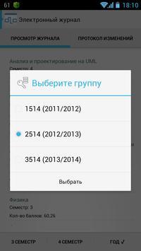 ЦДО ИТМО apk screenshot