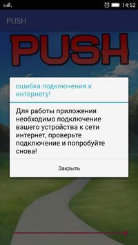 Радио PUSH apk screenshot