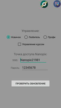 Nanopix Pilot screenshot 3
