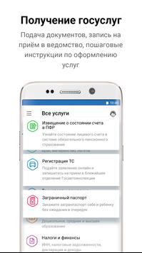 Госуслуги скриншот приложения