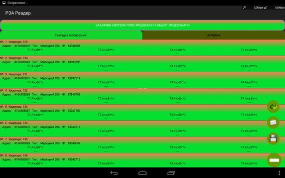 Base Реадер apk screenshot