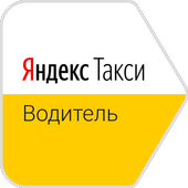 Яндекс.Такси Водитель - регистрация онлайн icon