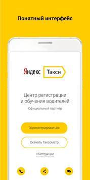 Яндекс.Такси Водитель - регистрация онлайн poster