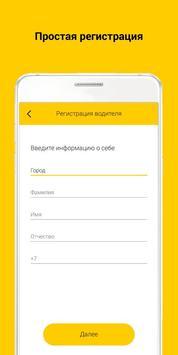 Яндекс.Такси Водитель - регистрация онлайн screenshot 1