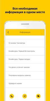 Яндекс.Такси Водитель - регистрация онлайн screenshot 2